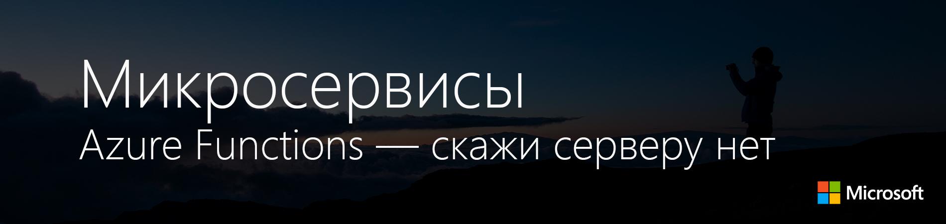 Микросервисы: Azure Functions — скажи серверу нет