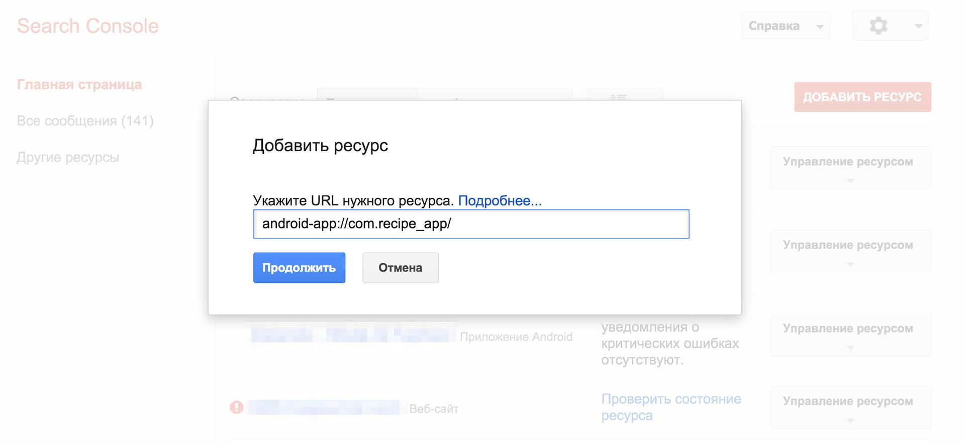 Добавить приложение в Search Console