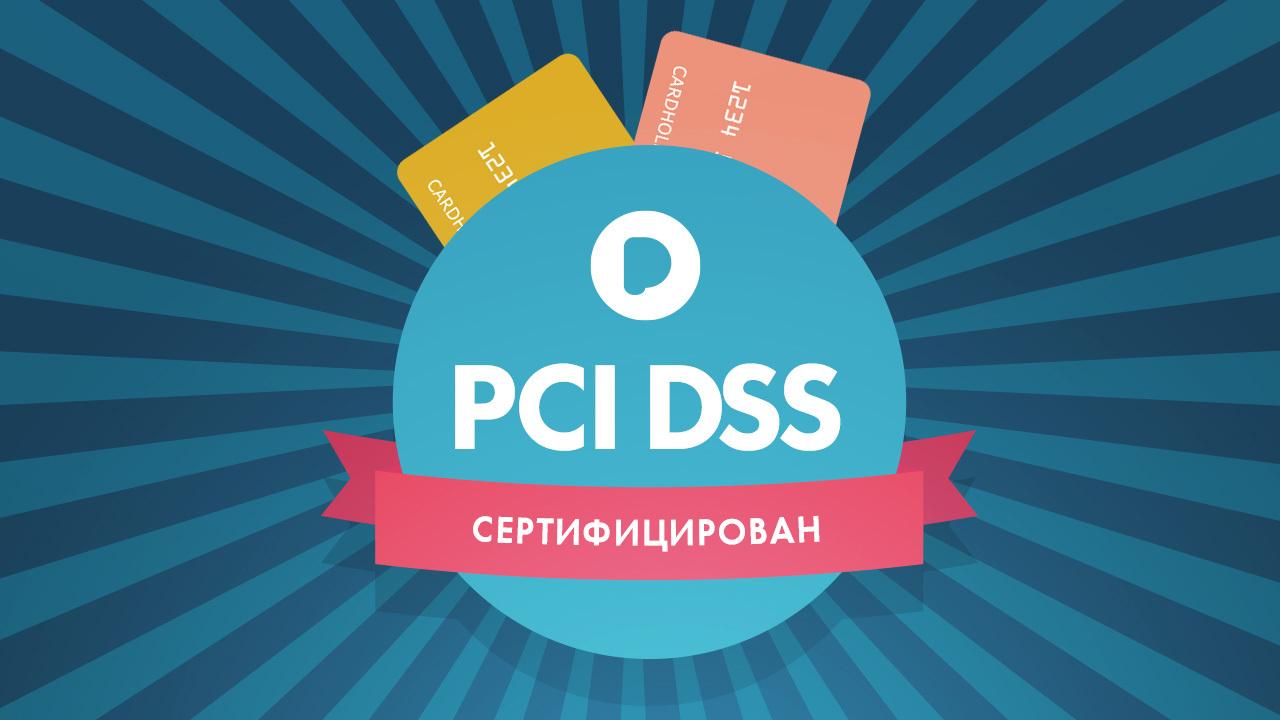 Payler: обновление сертификации PCI DSS до версии 3.0 — DONE