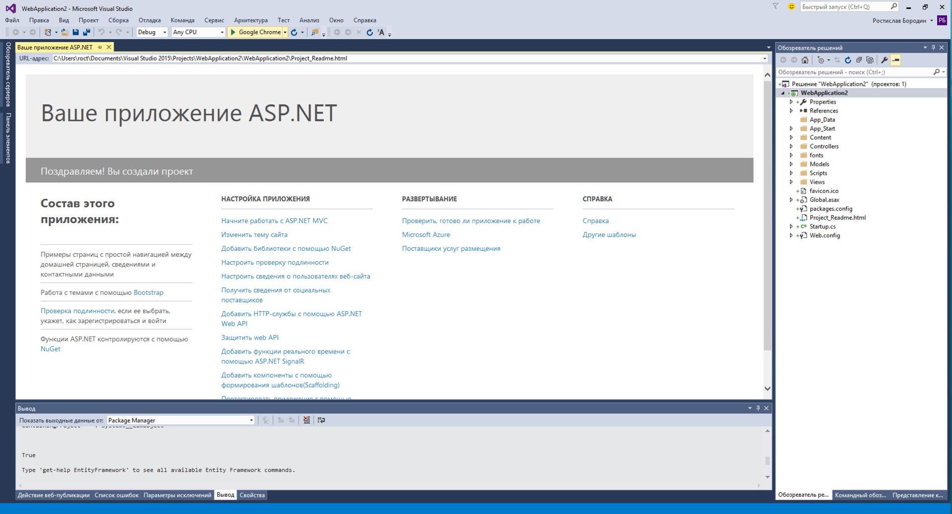 Установка сайта asp.net на хостинг вебинар никитин эффективное продвижение современных сайтов 2014