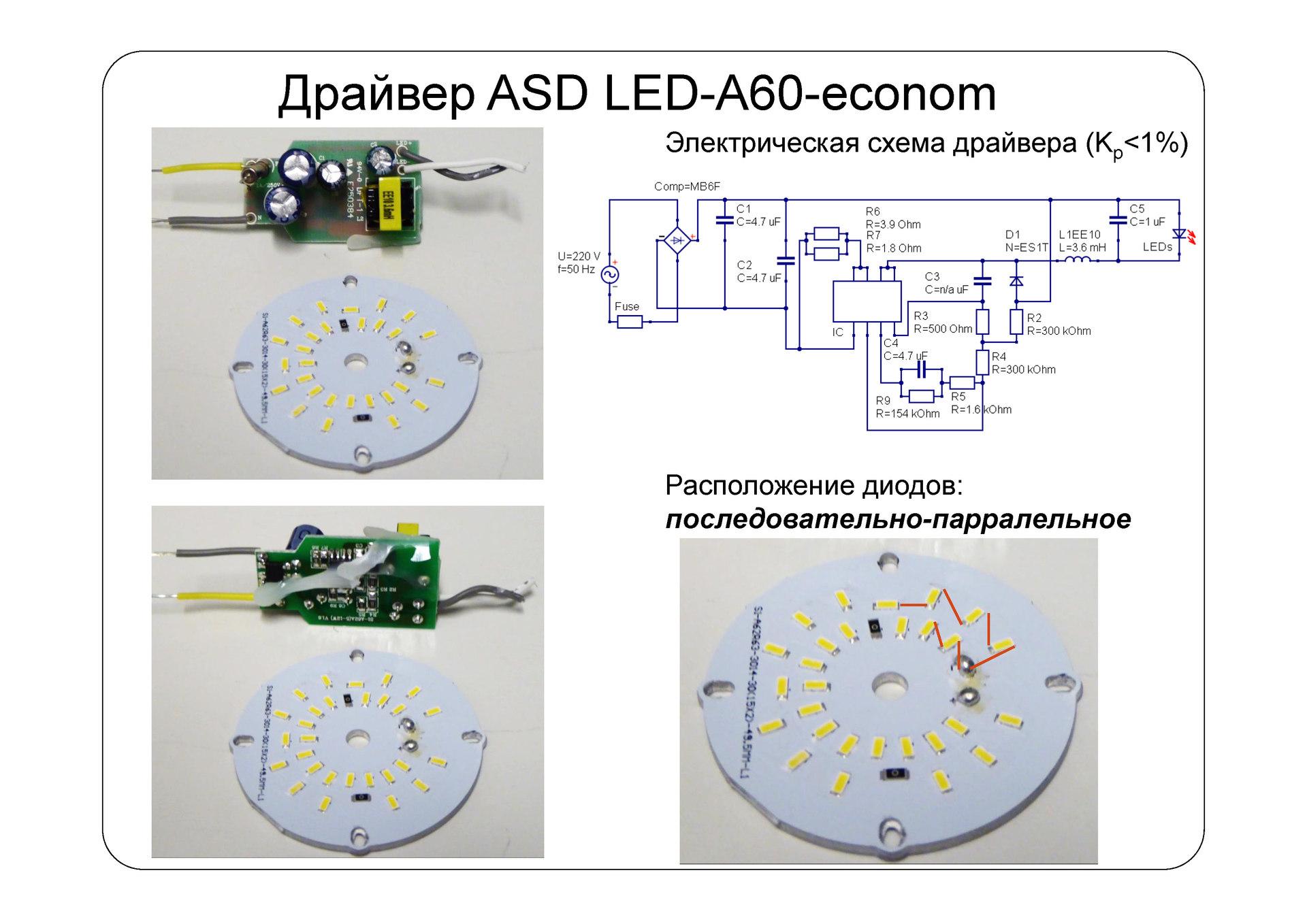 схема ремонт драйвера светодиодной лампы led 3w