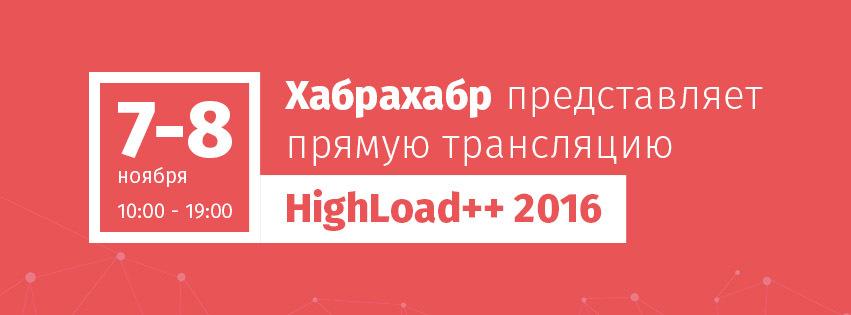 Текстовая трансляция HighLoad++ 2016. День второй