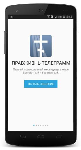 РПЦ запустила первый православный мессенджер