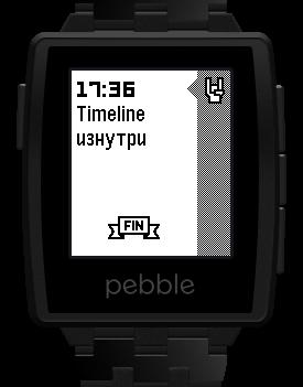 Pebble: Timeline — вид «изнутри»