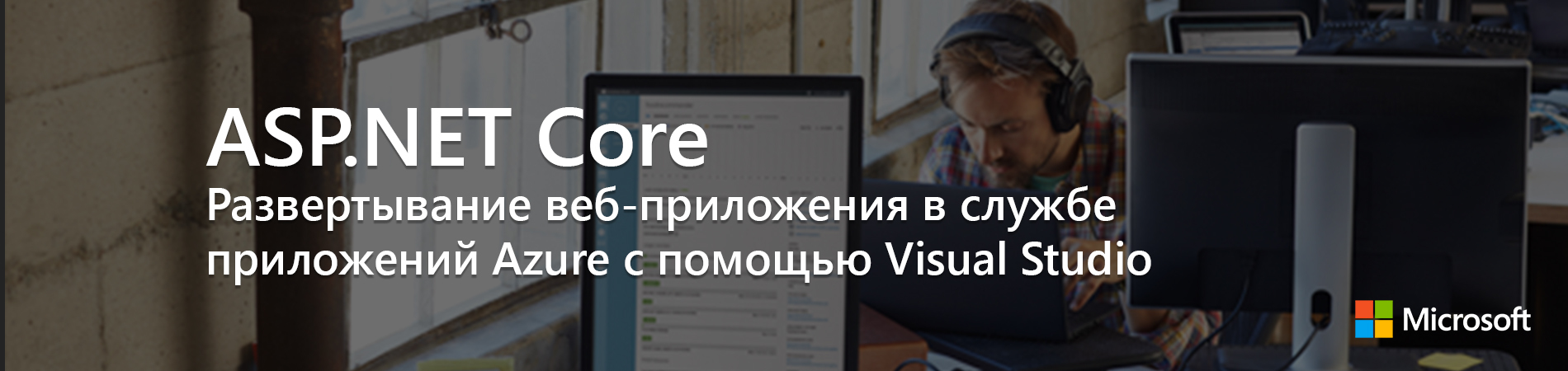 ASP.NET Core: Развертывание веб-приложения в службе приложений Azure с помо ...