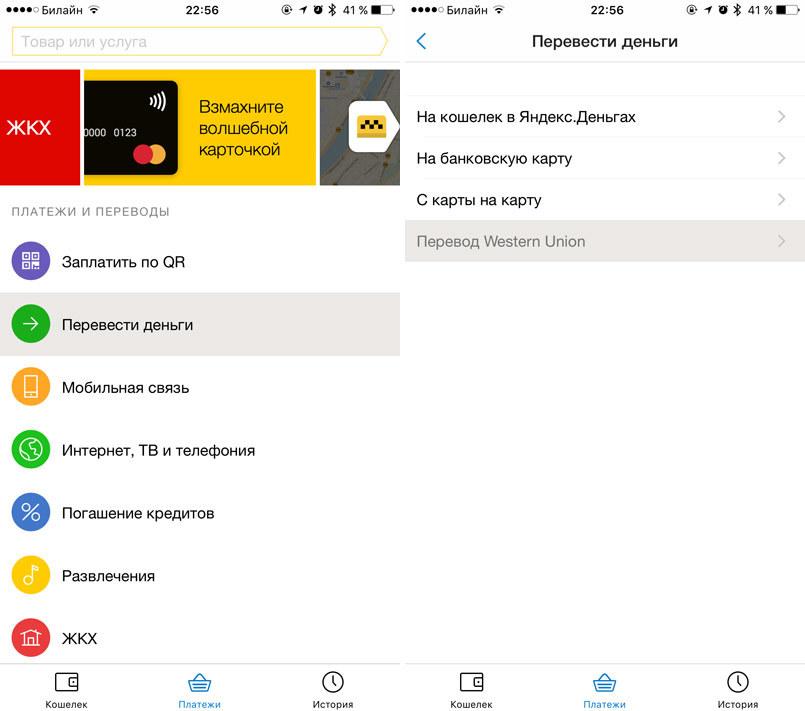 В ios приложении Яндекс Денег появились денежные переводы  Максимальная сумма одного трансграничного перевода составляет 5 тысяч или эквивалента в российских рублях по курсу Банка России на день отправления