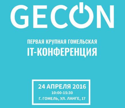 GECOn 2016: Первая Гомельская IT-конференция (24 апреля)