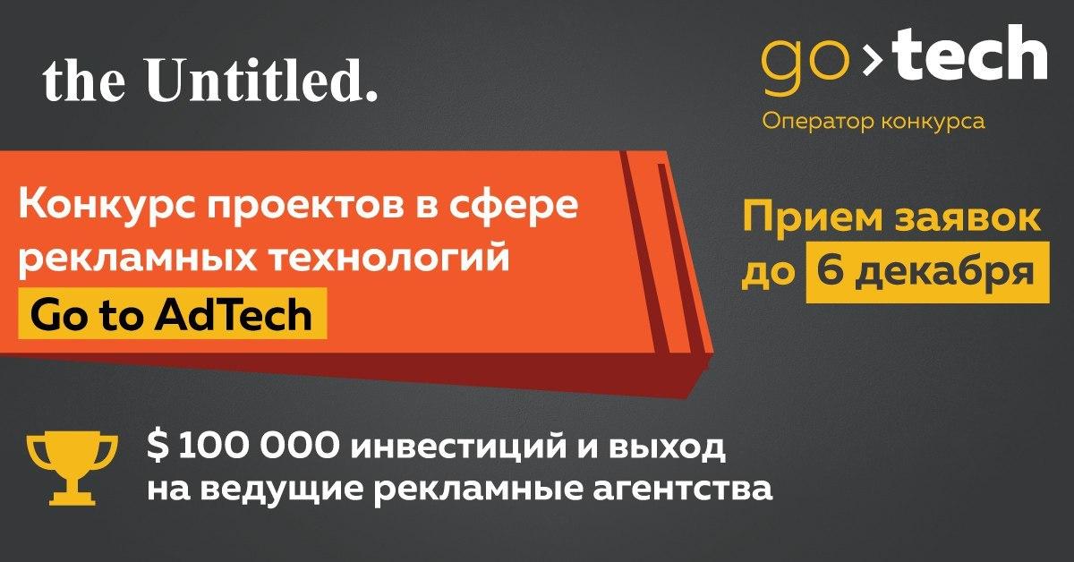 Конкурс проектов в сфере рекламных технологий Go to AdTech