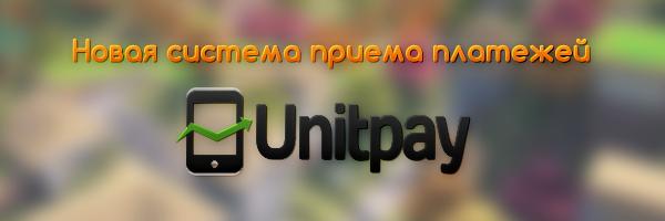 Долой рыбакассу, привет Unitpay