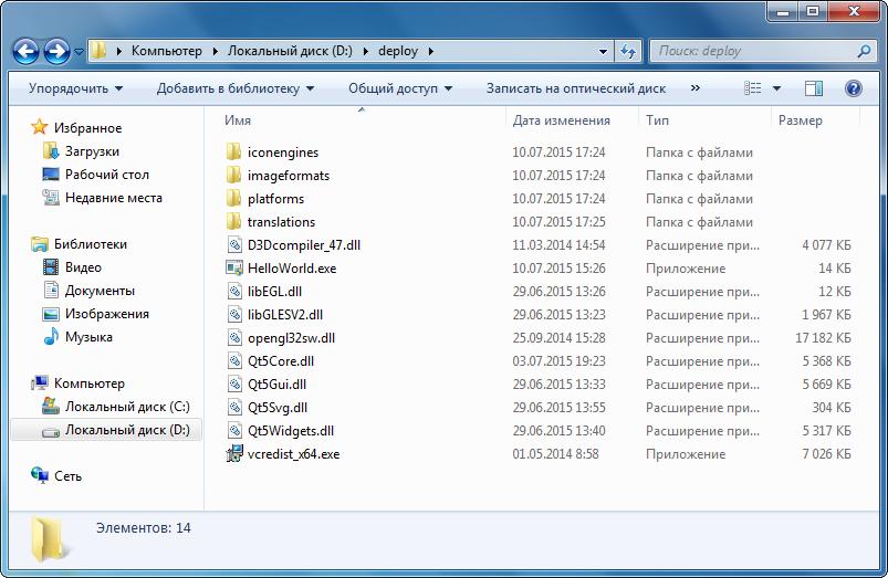 Развёртывание приложений Qt в Windows / СоХабр