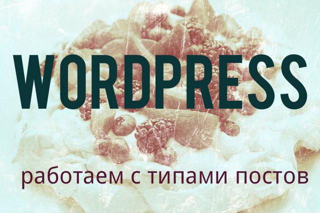 post types wordpress