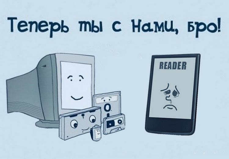 Рынок E-Ink ридеров в России: на пути к росту или забвению?