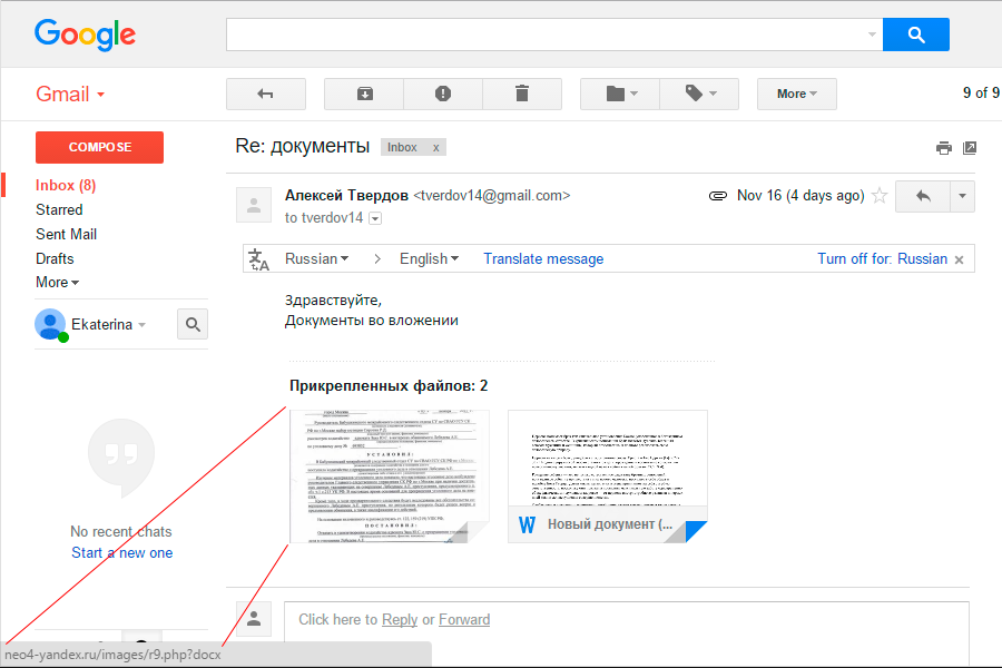Электронная почта примеры