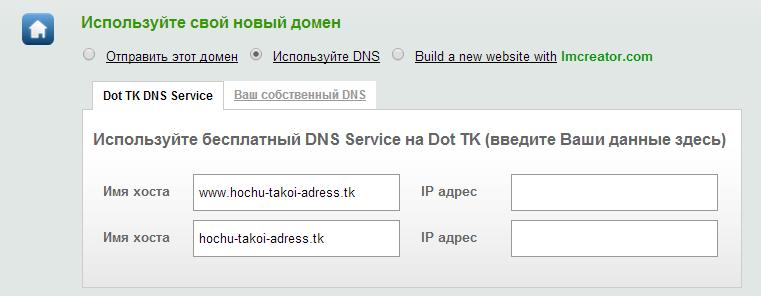 Бесплатный домен tk и хостинг бесплатный хостинг для фотографий
