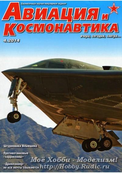 Журнал Авиация и Космонавтика Апрель 2014