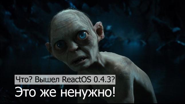 Вышел ReactOS 0.4.3 под кодовым именем «Haters gonna hate»