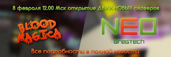 ДВА НОВЫХ СЕРВЕРА!