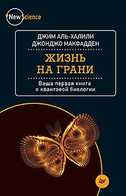 Книга «Жизнь на грани. Ваша первая книга о квантовой биологии»
