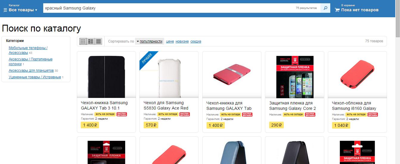 Основные виды поисковых запросов, которые используют пользователи интернет-магазинов, готов ли ваш сайт к ним? (Часть 2)