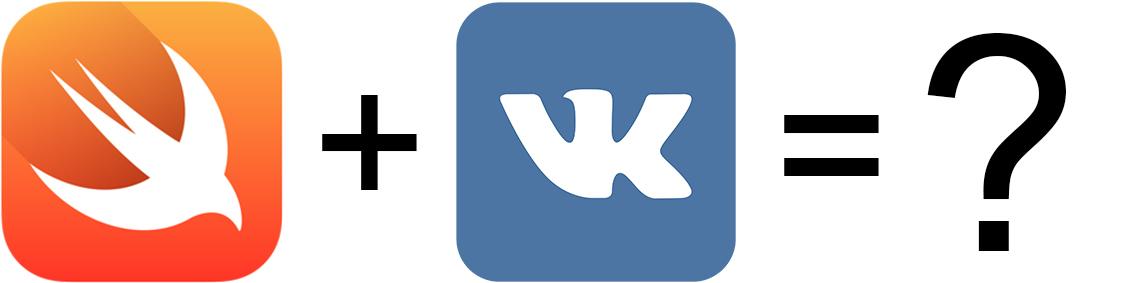 Swift + VK.API, или история о SwiftyVK