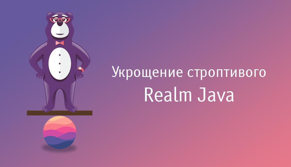 Как подружиться с Realm