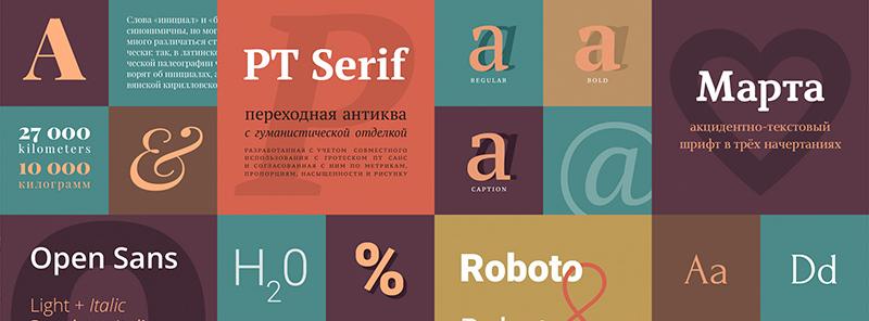 Конвертирование шрифтов на WebFont.ru