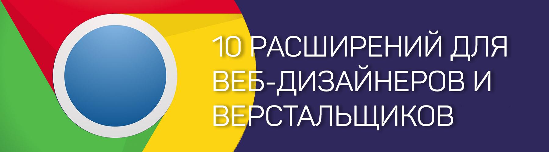 10 расширений в хром для веб-дизайнеров и верстальщиков