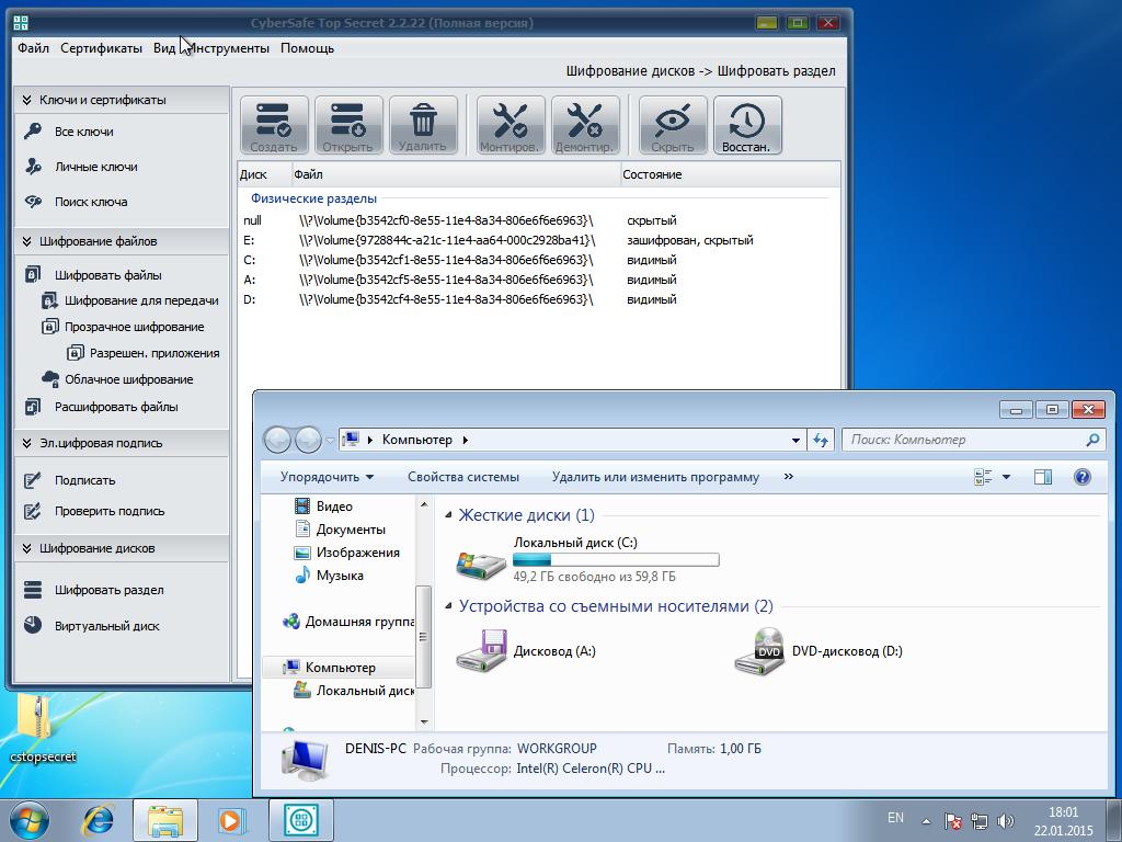 Как зашифровать и скрыть раздел жесткого диска с помощью программы CyberSafe