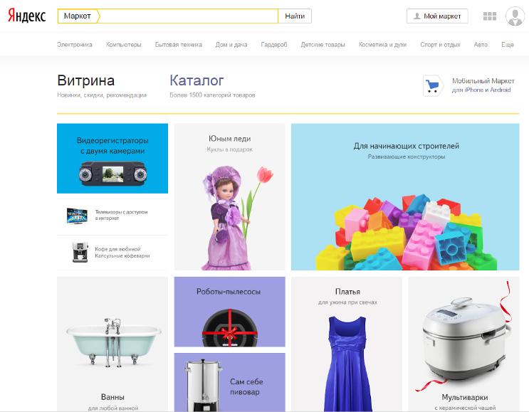 Yandex Market