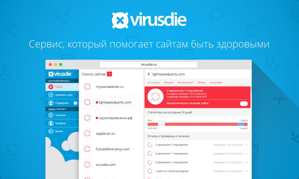 Знакомств антивирус сайт