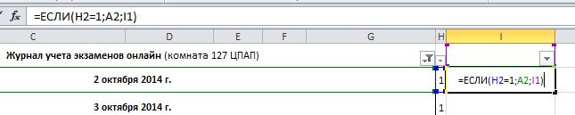 Соответствие английских и русских формул в Excel и