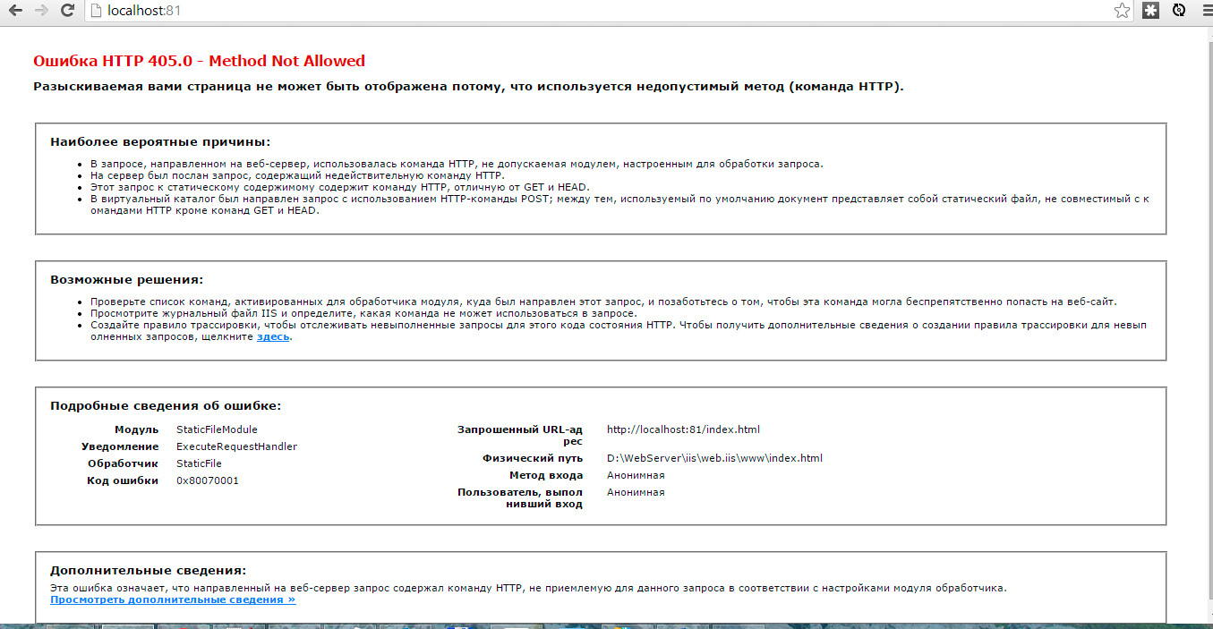 Как устранить ошибку 405 0 - Method Not Allowed? — Toster ru