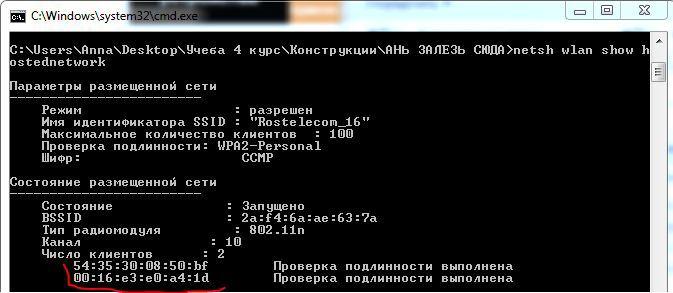 Программа для атаки в сети