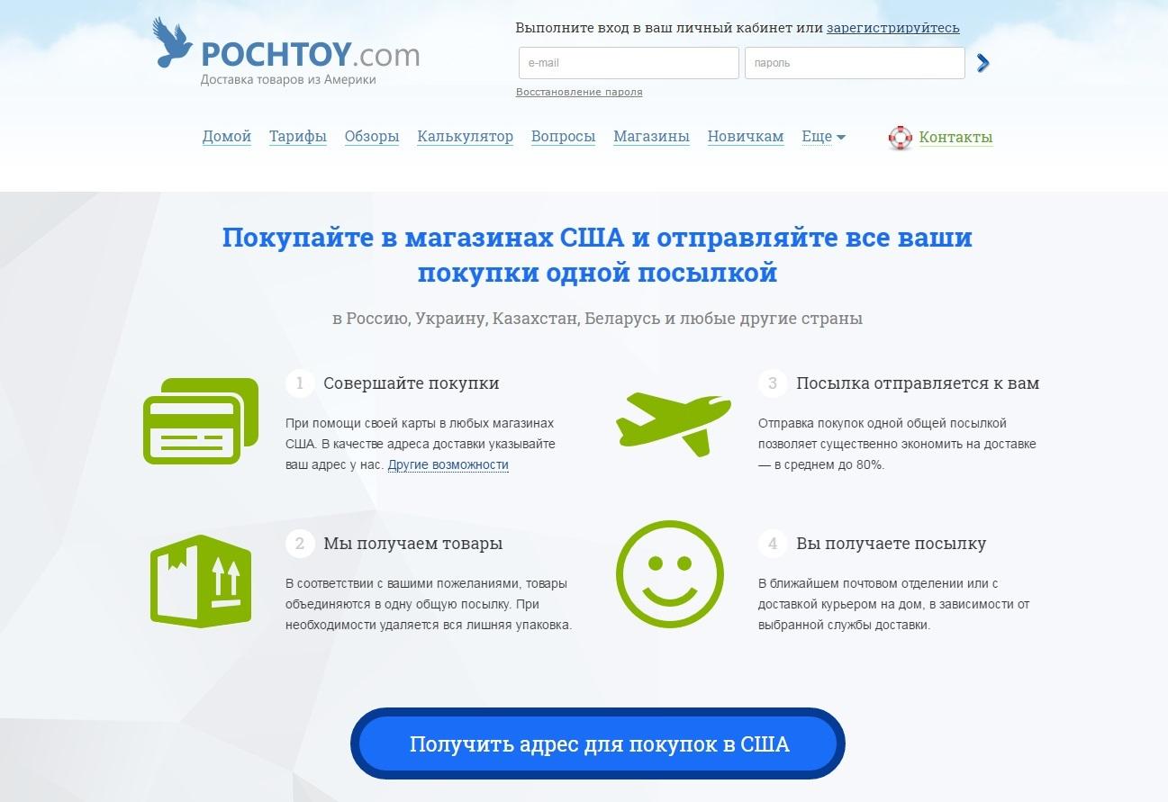 Быстро и просто покупаем в США с Pochtoy.com (+ подарок для читателей)