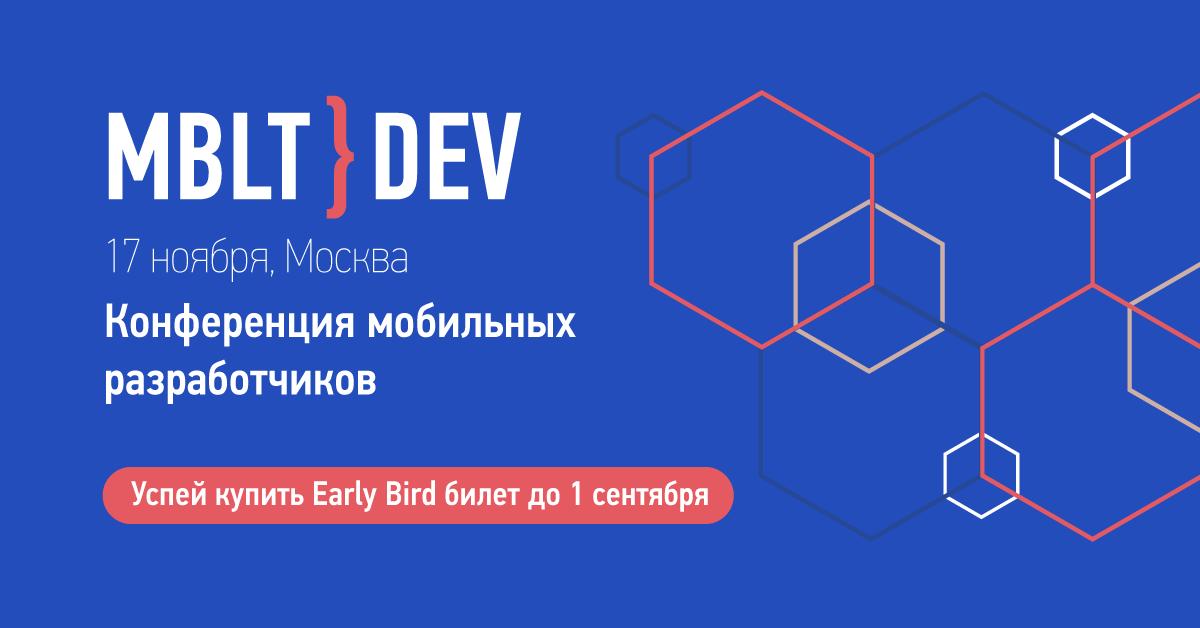 Открыта регистрация на MBLTdev 16 — Международную конференцию мобильных раз ...