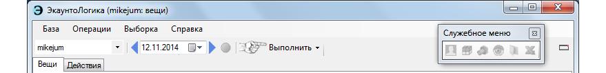 ЭкаунтоЛогика 1.0