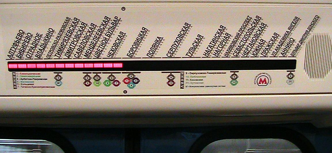 Индикатор выполнения из светодиодов над дверями вагона с названиями станций на Серпуховско-Тимирязевской  (серой) линии