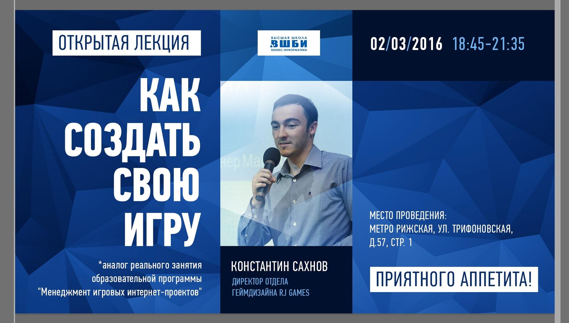"""Приглашаем на открытую лекцию Константина Сахнова """"Как создать свою игру"""""""