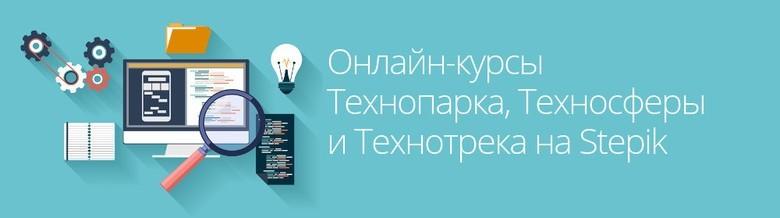 Новости онлайн-курсов Mail.Ru Group: перезапуск «Углублённого программирования на С++»