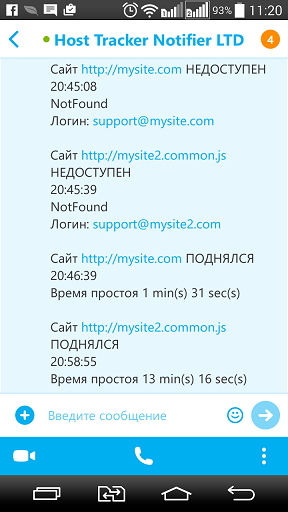 Как настроить бесплатные оповещения о проблемах с Вашим сайтом