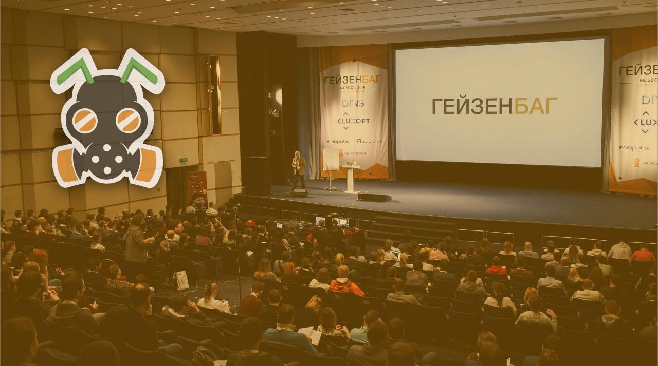 Конференция по тестированию Гейзенбаг: Видеозаписи докладов-2016 и работа н ...