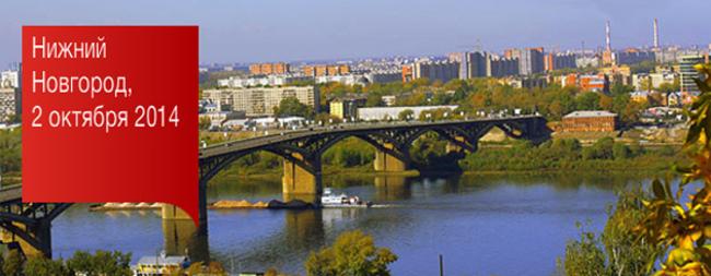 Конференция Fujitsu в Нижнем Новгороде «Бизнес-ориентированный центр обрабо ...