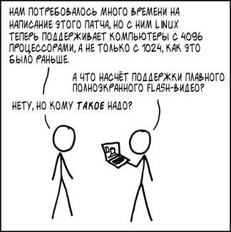 комикс про 4096 процессоров