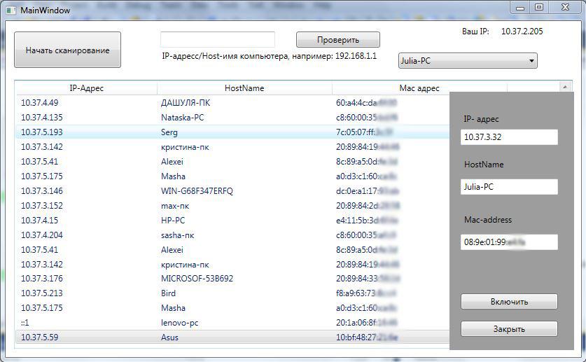 Удаленное включение по Mac-адресу C# (Wake On Lan)