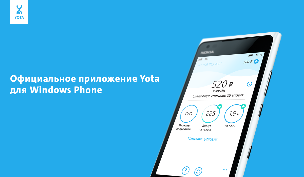 Приложение йота для телефона скачать