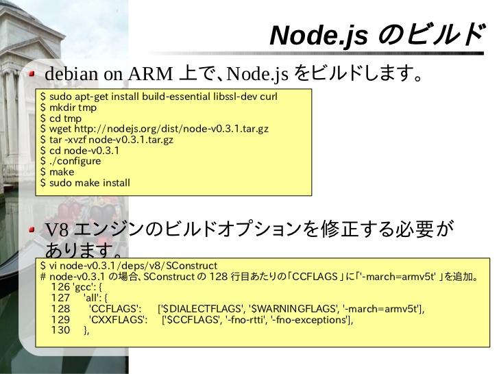 nodejs-on-android-9-728.jpg?cb=129477805