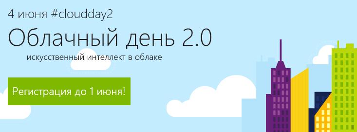 4 июня 2016 г. — Облачный день 2.0. Искусственный интеллект в облаке