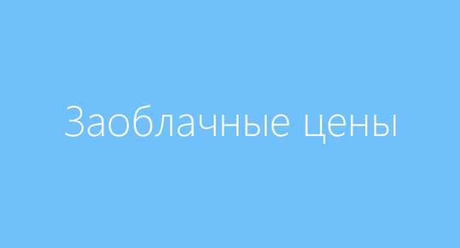 Microsoft Azure повышает цены в России на 44%