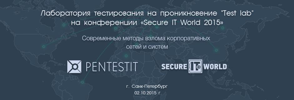 Современные методы взлома корпоративных сетей и систем на конференции «Secu ...