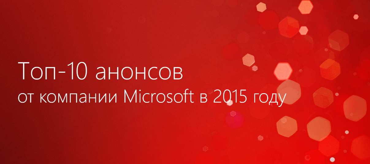 Топ-10 самых главных анонсов Microsoft в 2015 году